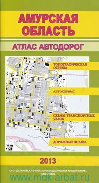 Амурская область : атлас автодорог