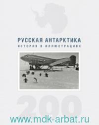 Русская Антарктика. 200 лет: история в иллюстрациях