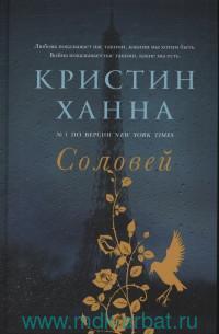 Соловей : роман