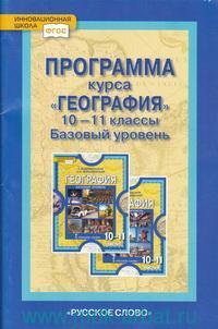 Программа курса «География» : 10-11-й классы : базовый уровень (ФГОС)