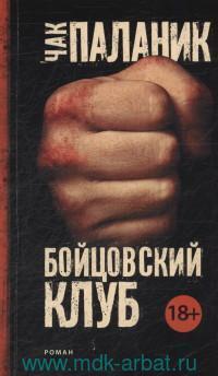 Бойцовский клуб : роман