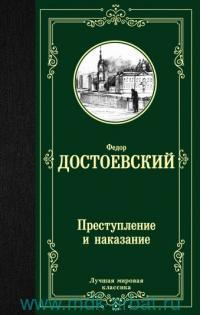 Преступление и наказание : роман