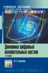 Динамика цифровых колебательных систем : учебное пособие для вузов