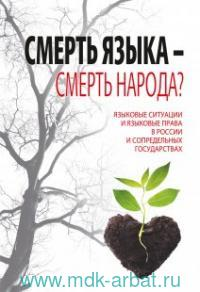 Смерть языка - смерть народа? Языковые ситуации и языковые права в России и сопредельных государствах