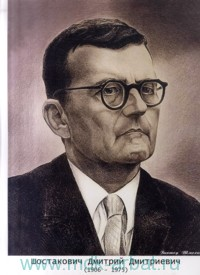 Шостакович Дмитрий Дмитриевич (1906-1975) : портрет