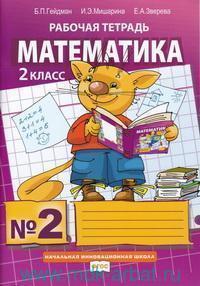 Математика : рабочая тетрадь №2 для 2-го класса начальной школы (ФГОС)