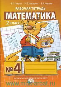 Математика : рабочая тетрадь №4 для 2-го класса начальной школы (ФГОС)