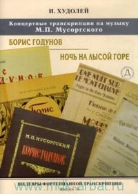Концертные транскрипции на музыку М. П. Мусоргского : Борис Годунов. Ночь на Лысой горе