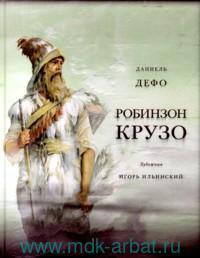 Жизнь и удивительные приключения морехода Робинзона Крузо : пересказал для детей К. Чуковский