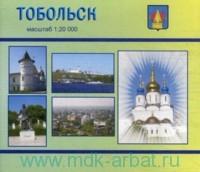 Тобольск : карта : М 1:20 000