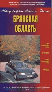 Брянская область : атлас автодорог : М 1:200 000