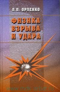 Физика взрыва и удара : учебное пособие для вузов