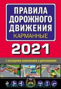 Правила дорожного движения карманные 2021 с новыми изменениями и дополнениями
