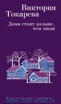 Дома стоят дольше, чем люди : повести, рассказы и очерки