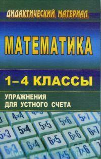 Математика : 1-4-й классы : упражнения для устного счета