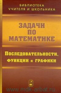 Задачи по математике. Последовательности, функции и графики