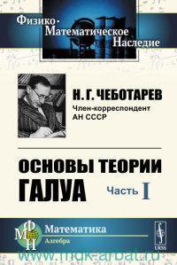 Основы теории Галуа. Ч.1
