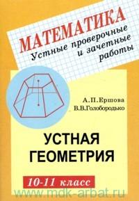 Устные проверочные и зачетные работы по геометрии для 10-11-го класса