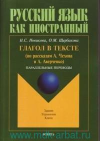Глагол в тексте (по рассказам А. Чехова и А. Аверченко) : Параллельные переводы. Задания. Упражнения. Ключи