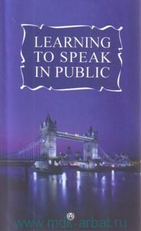 Основы публичной речи = Learning to Speak in Public : учебное пособие для студентов ВУЗов