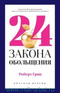 24 закона обольщения для достижения власти. Краткая версия