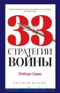 33 стратегии войны. Краткая версия