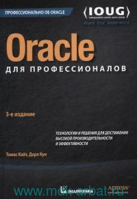 Oracle для профессионалов : архитектура, методики программирования и основные особенности версий 9i, 10g, 11g и 12c