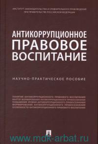 Антикоррупционное правовое воспитание : научно-практическое пособие