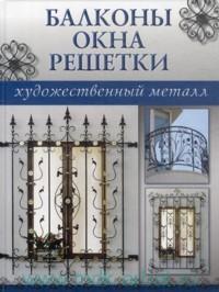Балконы, окна, решетки