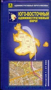 Юго-Восточный административный округ : М 1:21 000