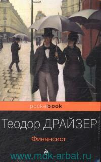 Трилогия желания : комплект из 3 кн. : Финансист ; Титан ; Стоик