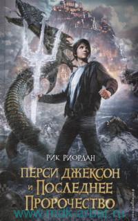 Перси Джексон и последнее пророчество : роман