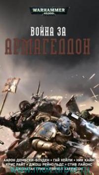 Война за Армагеддон : сборник