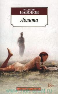 Лолита : роман