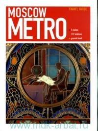 Moscow metro = Московское метро : Путеводитель