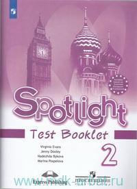 Английский язык : 2-й класс : контрольные задания : учебное пособие для общеобразовательных организаций = Spotlight 2 : Test Booklet (ФГОС)