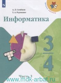 Информатика : 3-4-й классы : учебник для общеобразовательных организаций. Ч.3 (ФГОС)