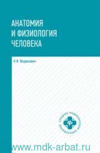 Анатомия и физиология человека : учебник