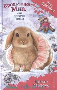 Крольчонок Миа, или Ключи зимы :  повесть