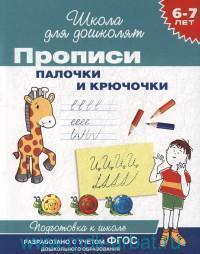 Прописи. Палочки и Крючочки : подготовка к школе : 6 - 7 лет : разработано с учётом ФГОС дошкольного образования
