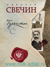 Туркестан : роман