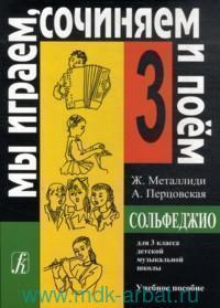 Сольфеджио : Мы играем, сочиняем и поем : для 3-го класса детской музыкальной школы : учебное пособие