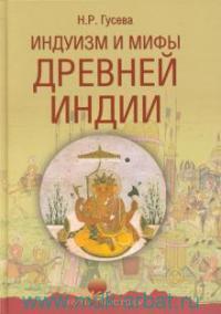 Индуизм и мифы Древней Индии