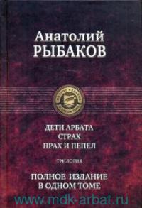 Дети Арбата ; Страх ; Прах и пепел : трилогия : полное издание в одном томе