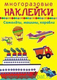 Самолёты, машины, корабли : многоразовые наклейки