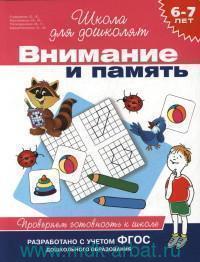 Внимание и память : проверяем готовность к школе (разработано с учетом ФГОС дошкольного образования)