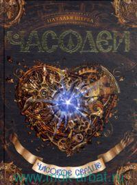 Часовое сердце : роман