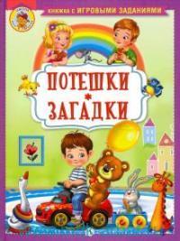 Потешки. Загадки : русские народные потешки, загадки и авторские загадки И. Б. Шестаковой