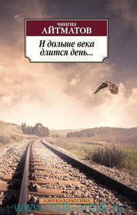 И дольше века длится день... : роман