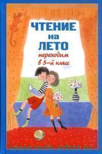 Чтение на лето : Переходим в 5-й класс